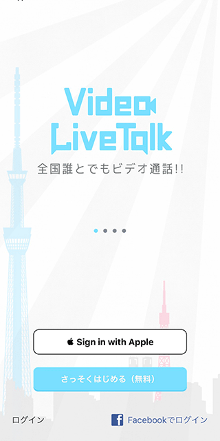 Video Live Talkアプリ登録