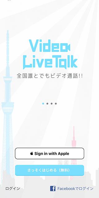 Video Live Talkアプリ登録