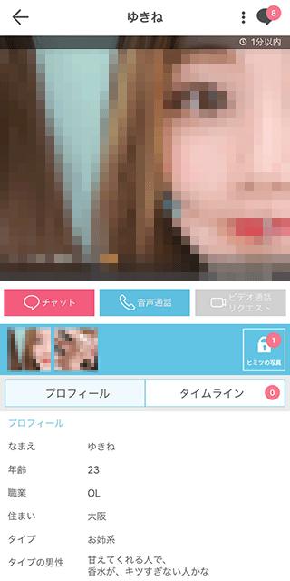 Video Live Talkアプリ女性検索