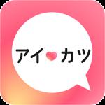 アイカツアプリは出会える?評価・検証
