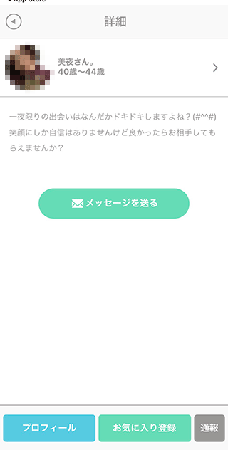 MeeTALKアプリ掲示板機能