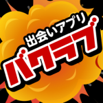 バクラブ・アプリの(評価・検証!!)
