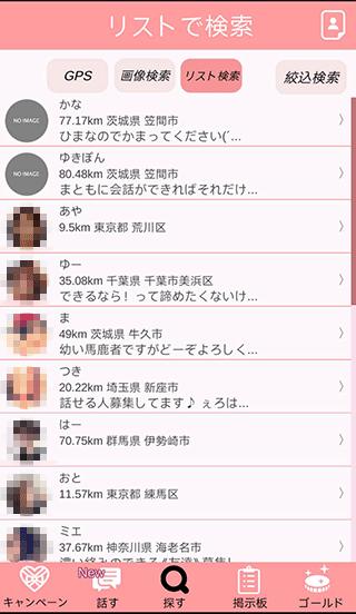 HIT(ヒット)女性検索