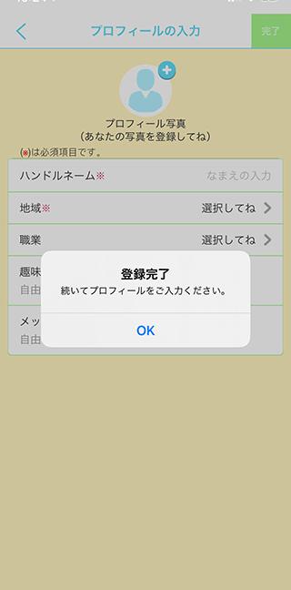 OASIS-オアシス-アプリ登録