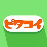 ピタコイアプリは出会える?評価・検証