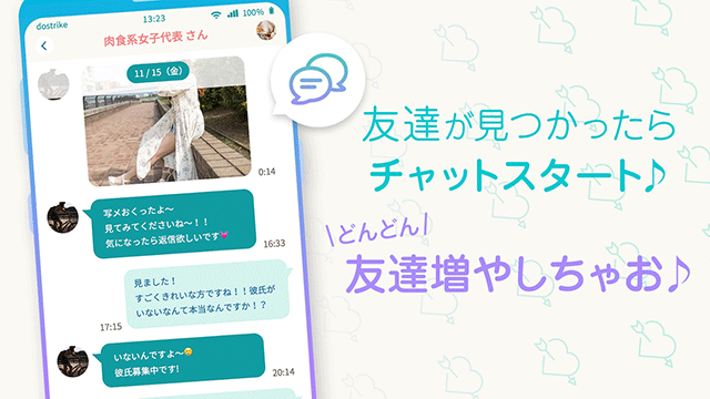 SNSトークアプリ「ドストライク」アプリスクリーンショット