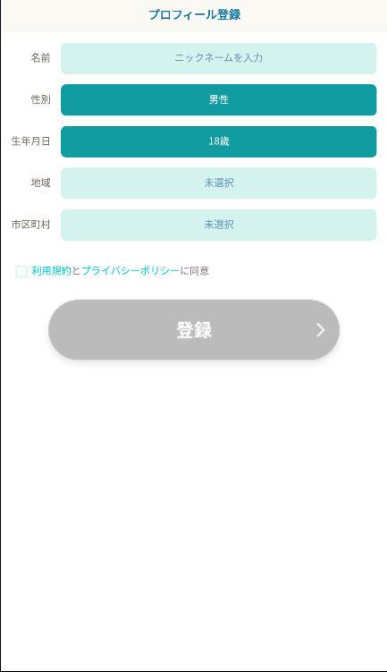 SNSトークアプリ「ドストライク」アプリ登録
