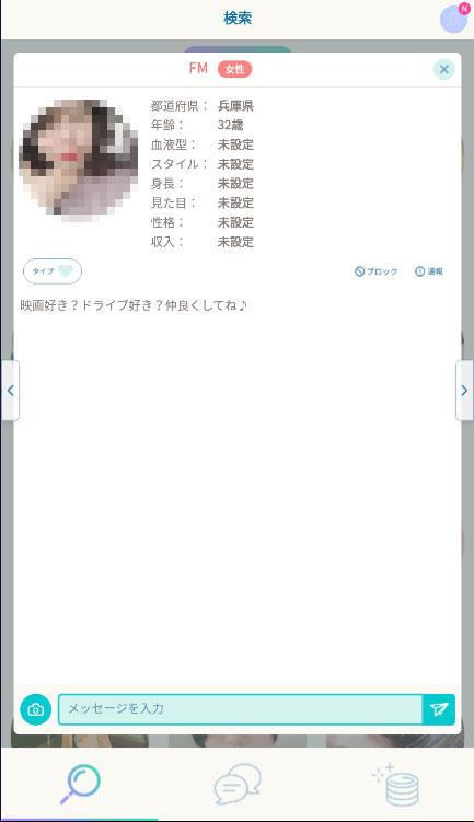 SNSトークアプリ「ドストライク」アプリ相手を探す