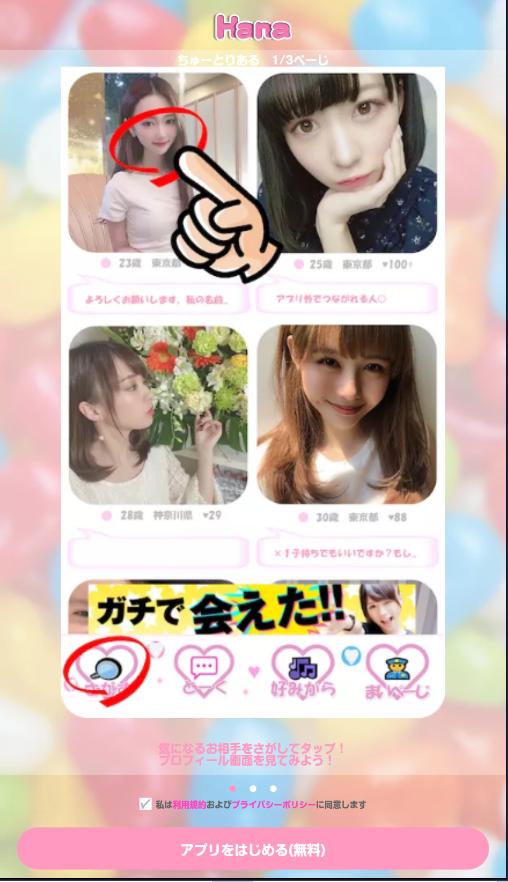 Hanaアプリ登録