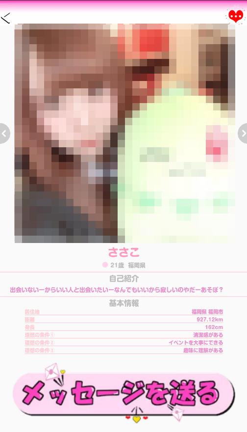 Hanaアプリ女性検索