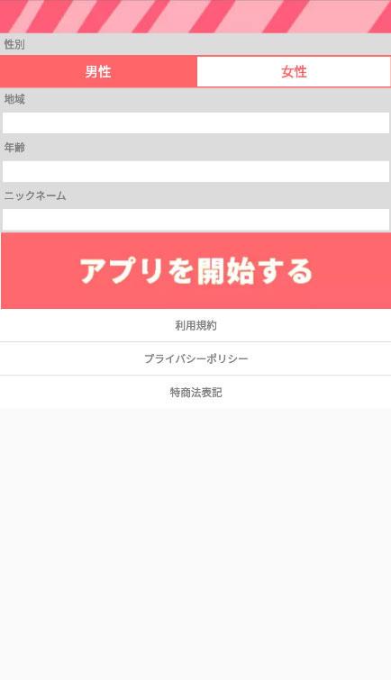 ヒマーズアプリ登録