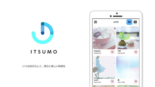 ITSUMO-いつも一緒が合言葉のSNSチャット-アプリスクリーンショット