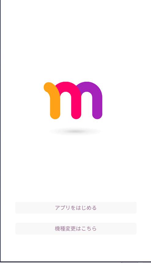 ミラクルトークアプリ登録