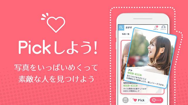 PickTalkアプリスクリーンショット