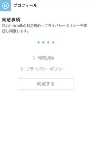 PickTalkアプリ登録