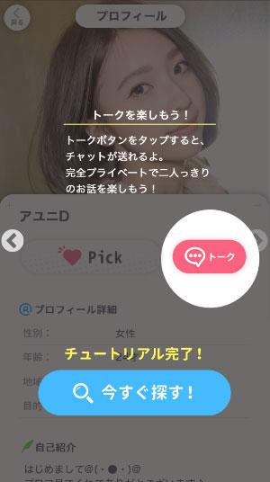PickTalkアプリチュートリアル