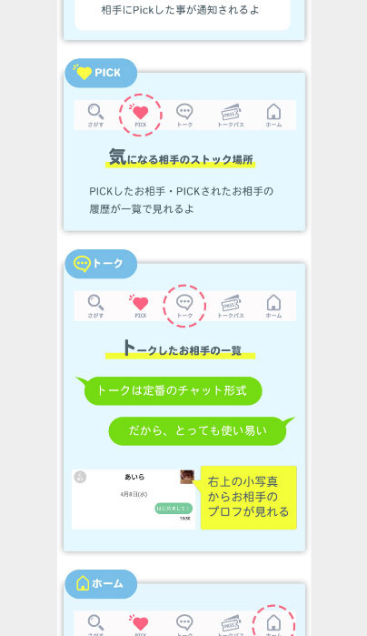 PickTalkアプリ機能