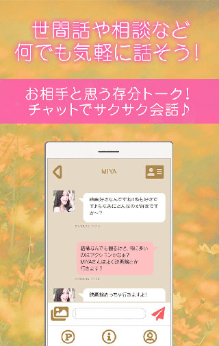 SunMeets(サンミーツ)アプリスクリーンショット
