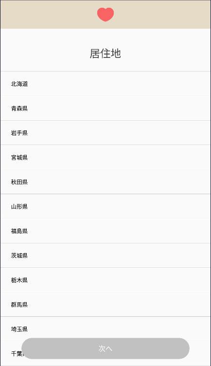SunMeets(サンミーツ)アプリ登録
