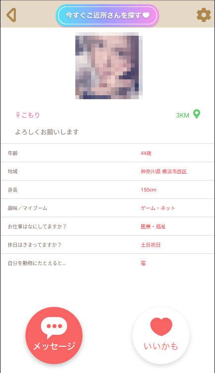 SunMeets(サンミーツ)アプリ女性検索